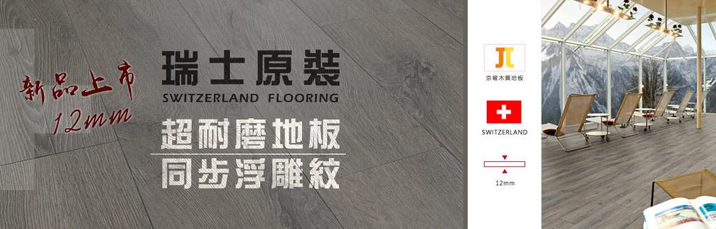 京峻木地板用心為家 歡迎參觀