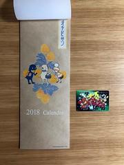 オチビサンカレンダー