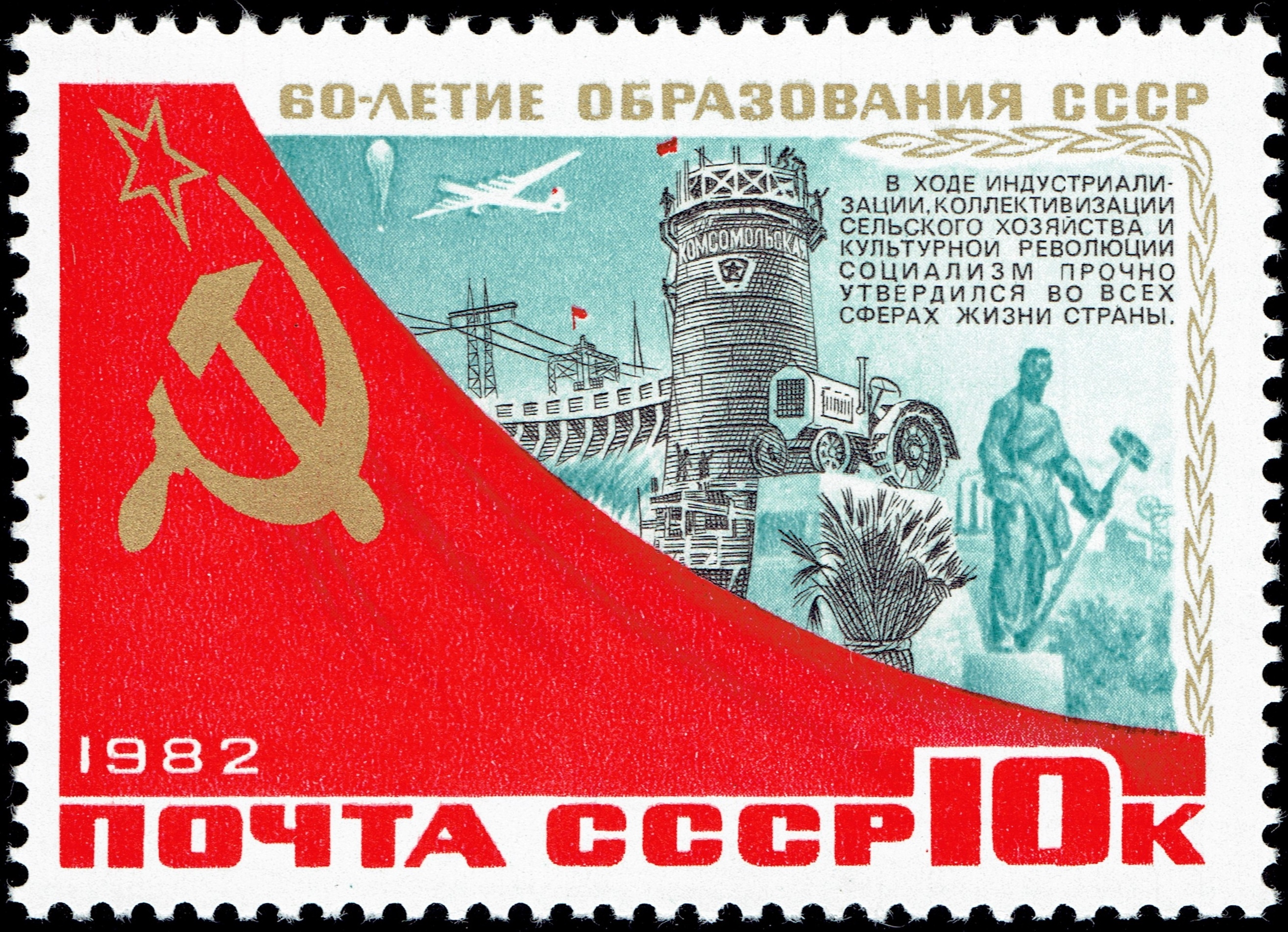 Union of Soviet Socialist Republics - Scott #5092 (1982)