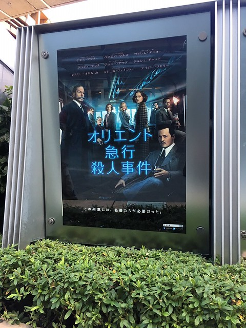 IMG_5554 オリエント急行殺人事件 /Murder on the Orient Express