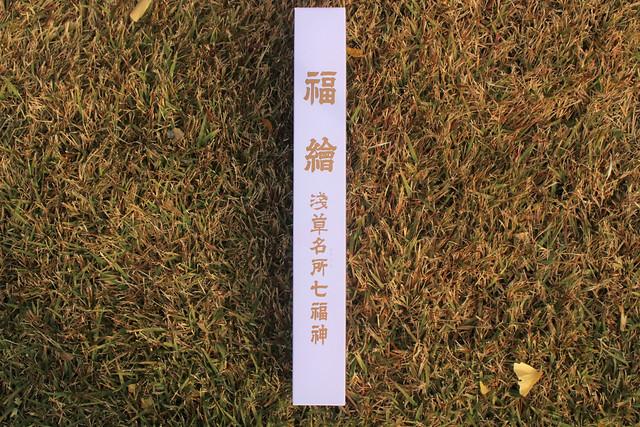asakusajinja045