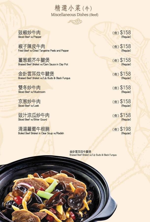 香港美食大三圓菜單價位16