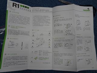 R1 的說明書