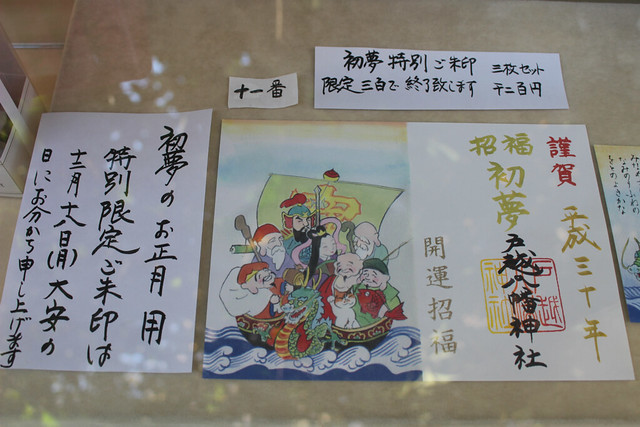 togoshihachimanjinja024