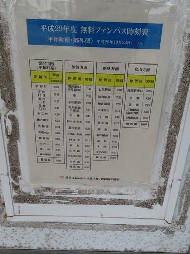 金沢競馬場の無料ファンバス時刻表