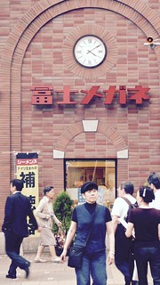 Clock Sign SEIKO セイコー of Fujimegane  富士メガネ Eyeware & Opticians in Otaru, Hokkaido, Japan