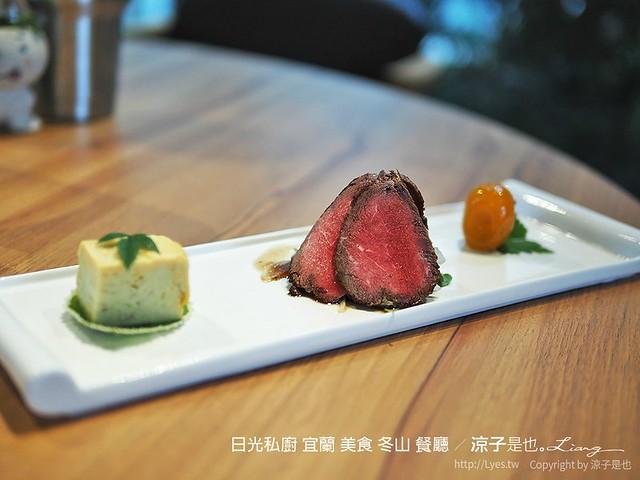 日光私廚 宜蘭 美食 冬山 餐廳 14