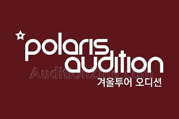 (부산) 폴라리스 전국 투어 오디션
