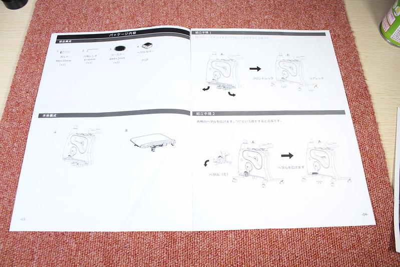 FLEXISPOT デスクバイク V9 マニュアル (5)