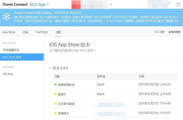 iOS上架版本歷程