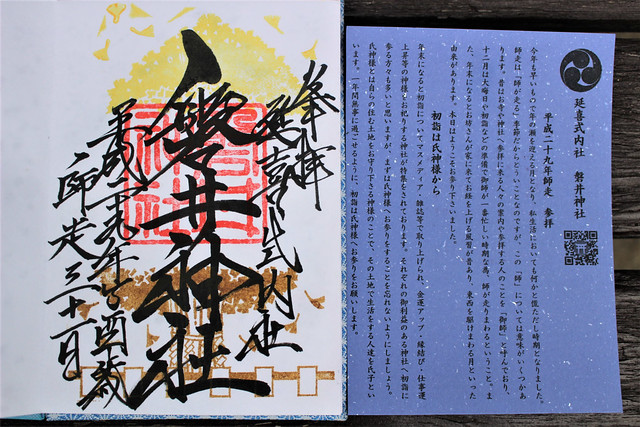 磐井神社の12月限定の御朱印