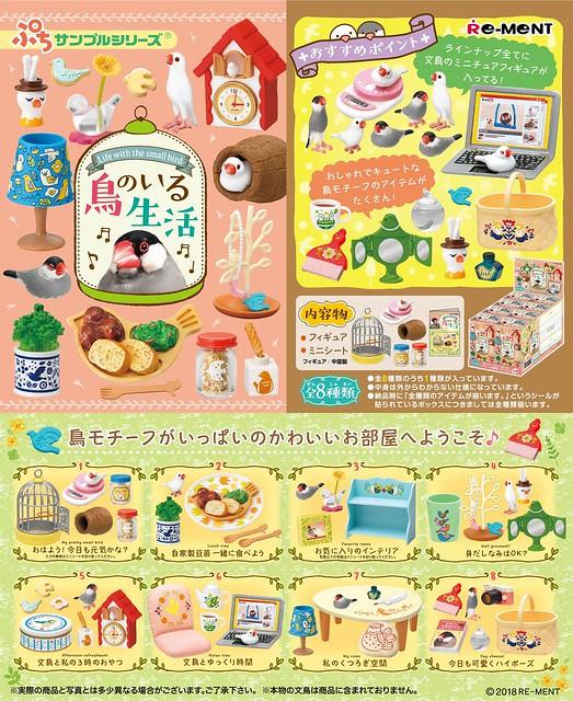 快樂鳥日子?RE-MENT 袖珍盒玩系列 「與鳥一起生活」!ぷちサンプル 鳥のいる生活