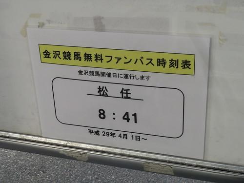 松任駅発の金沢競馬場行の無料バス乗り場