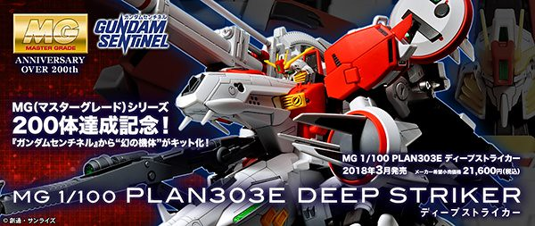 Gundam Sentinel: Master Grade Plan 303E Deep Striker