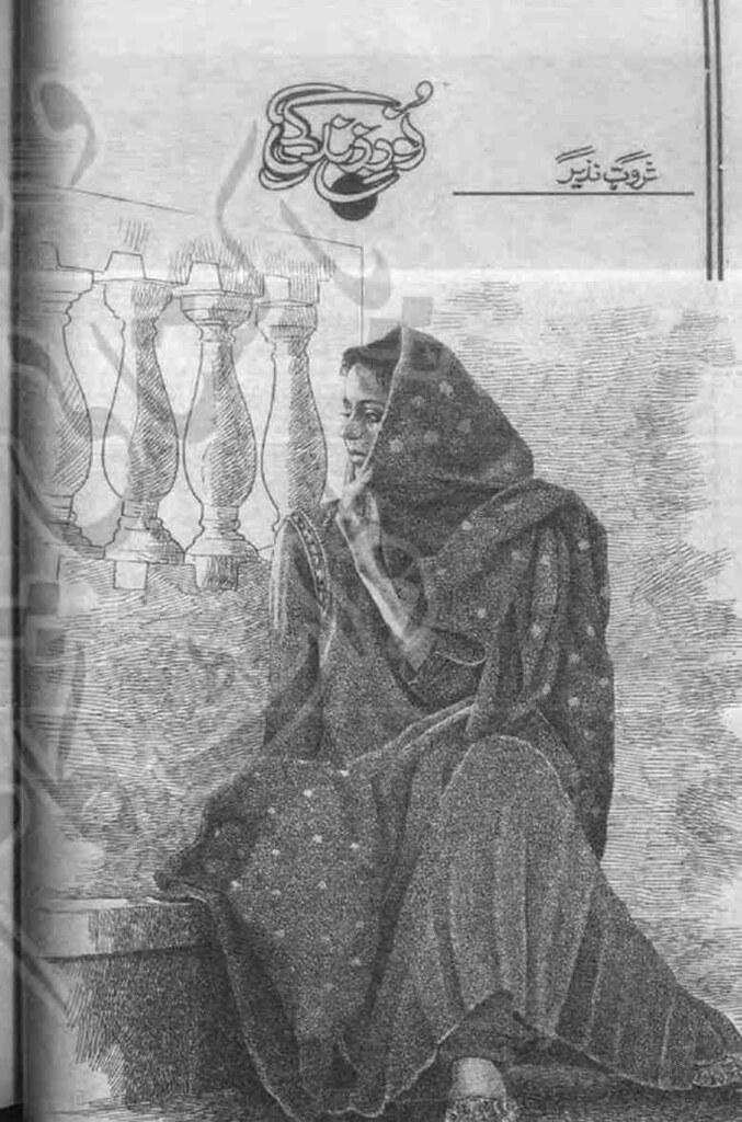 Noor e Zindagi Complete Novel By Sarwat Nazeer