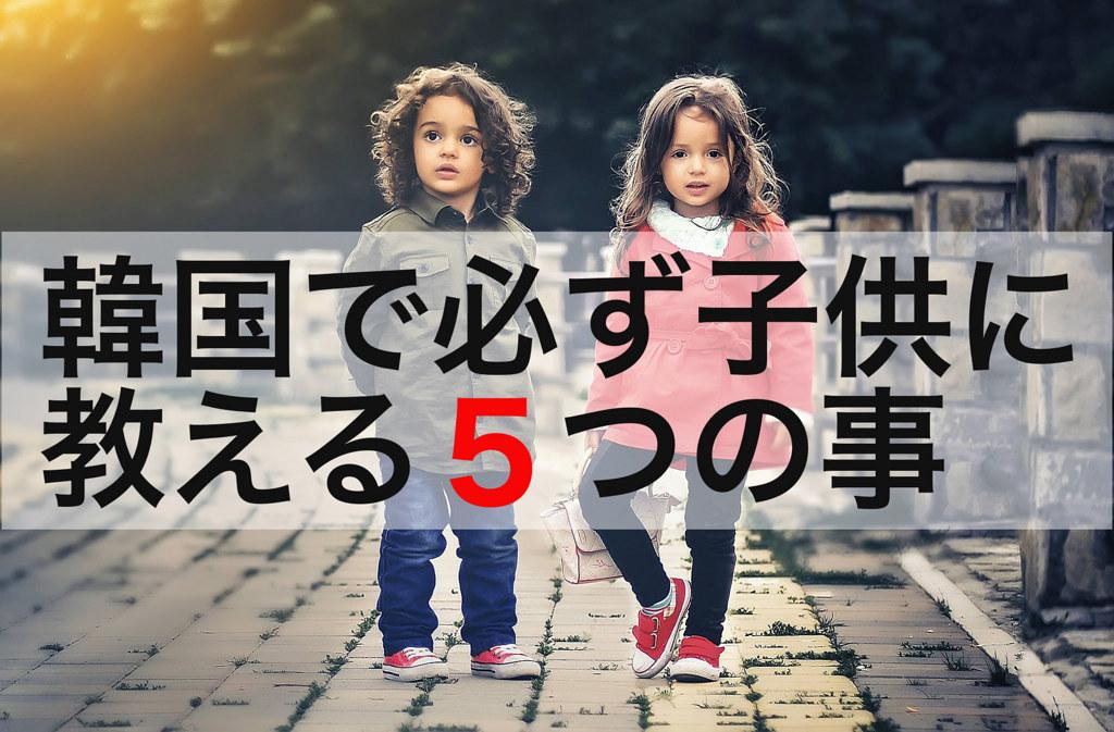koreanmustteach-5tips