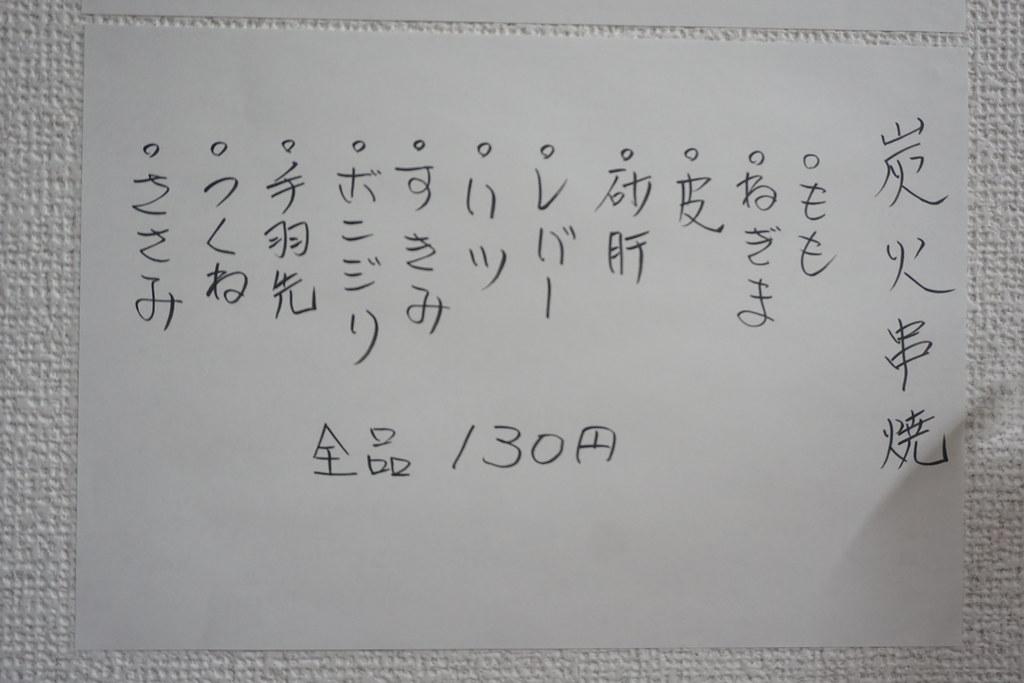 とりしんいち(練馬)