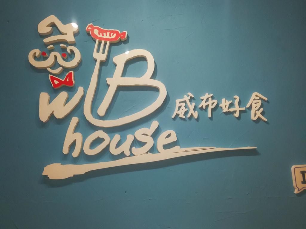 Wb House 威布好食 (26)