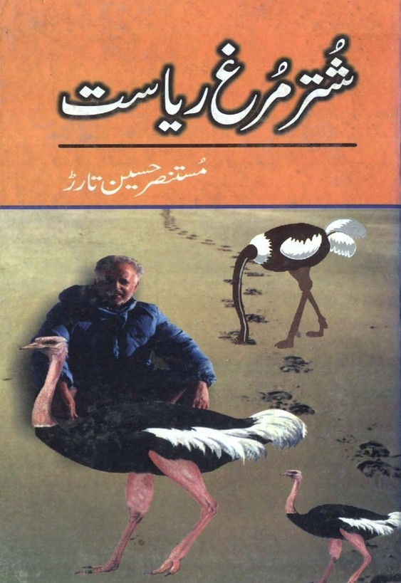 Shutar Murgh Riyasat is a very well written complex script novel which depicts normal emotions and behaviour of human like love hate greed power and fear, writen by Mustansar Hussain Tarar , Mustansar Hussain Tarar is a very famous and popular specialy among female readers