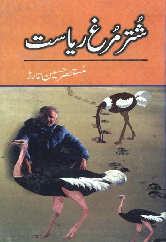 Shutar Murgh Riyasat Complete Novel By Mustansar Hussain Tarar