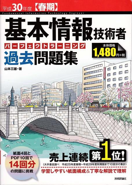 技術評論社「平成30年度【春期】基本情報技術者 パーフェクトラーニング過去問題集」