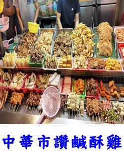 中華市讚鹹酥雞-小圖