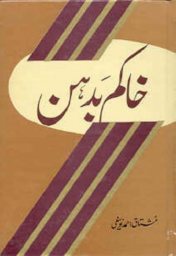 Khakam Badahan  is a very well written complex script novel which depicts normal emotions and behaviour of human like love hate greed power and fear, writen by Mushtaq Ahmed Yousufi , Mushtaq Ahmed Yousufi is a very famous and popular specialy among female readers