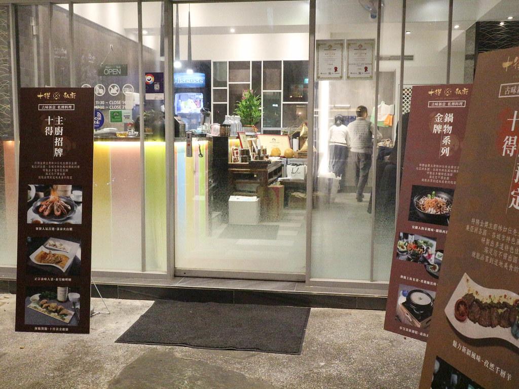 十得私廚10-de restaurant (17)