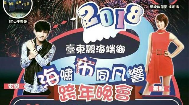 2018臺東縣海端鄉跨年-1