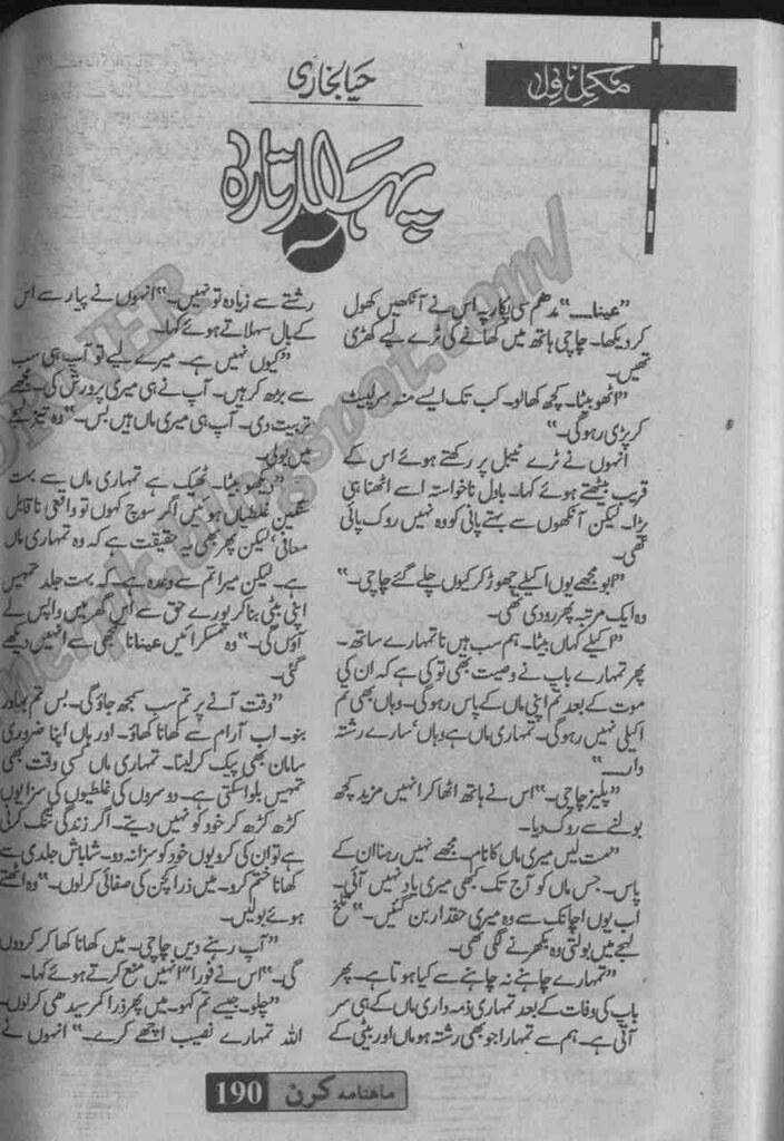 Pehla Tara Complete Novel By Haya Bukhari