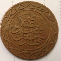 ISIS coin copper 3 reverse