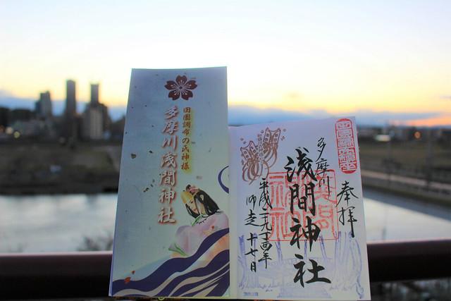 tamagawasengenjinja059