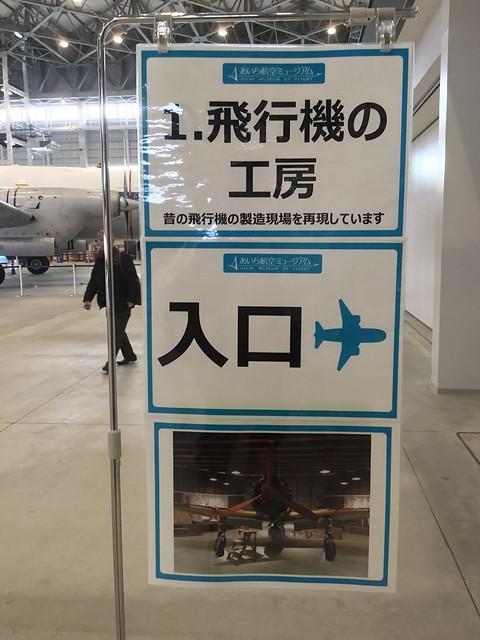 あいち航空ミュージアム 零戦52型甲 展示室入口看板 IMG_1690
