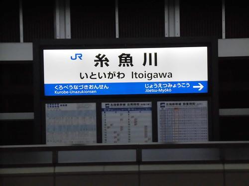 糸魚川から新幹線