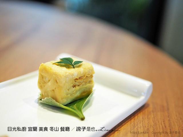 日光私廚 宜蘭 美食 冬山 餐廳 15