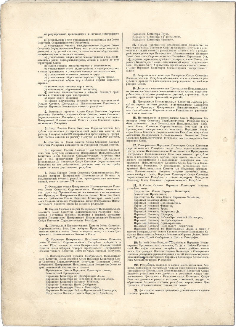 Declaration and Treaty on the Creation of the USSR (page 2)