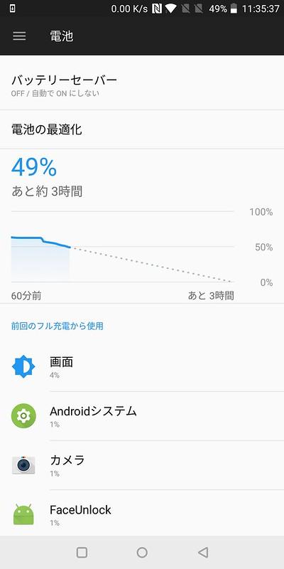 OnePlus 5T 設定 (12)