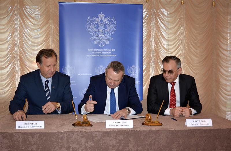 Подписание Соглашения между Представительством МИД России в Калининграде, БФУ им.И.Канта и КГТУ