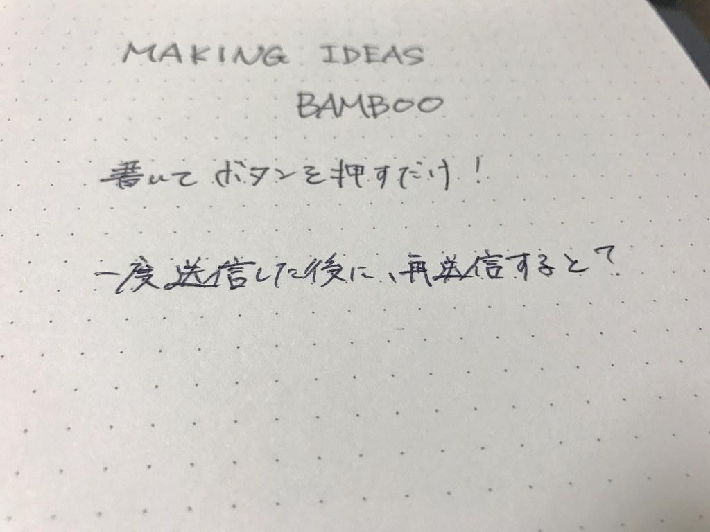 bamboo 追記した場合