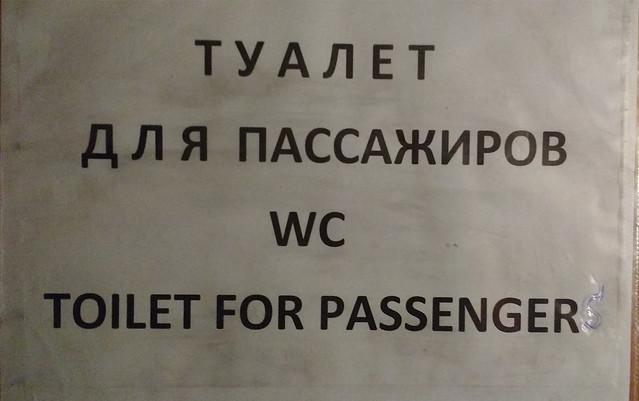 Табличка на двери гальюна
