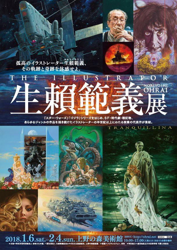 探索藝術巨匠的軌跡 ,《星際大戰》《哥吉拉》電影海報原畫展出 『生賴範義 展 THE ILLUSTRATOR』明年 01 月 06 日登場