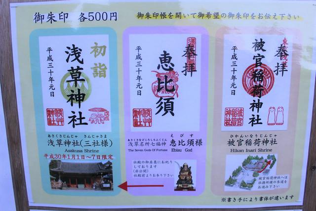 asakusajinja_gantangosyuin017