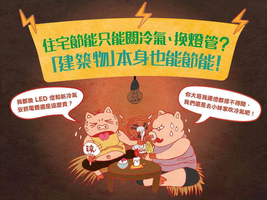 2017【建築節能在台灣】懶人包