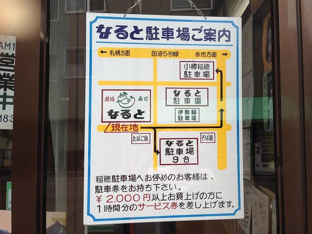hokkaido-otaru-naruto-main-store-parking-02