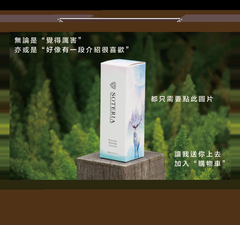 SOTERIA(化妝水/精華液) - 全館免運費