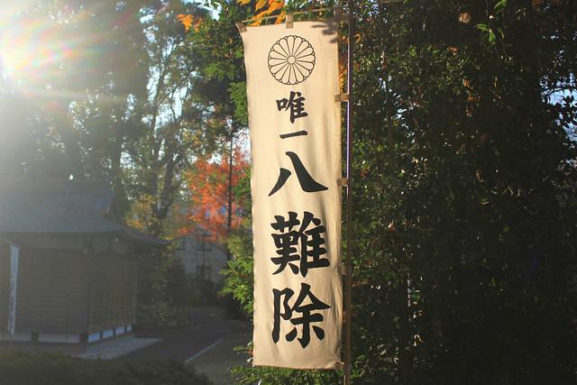 asagayashinmeigu_gosyuin012