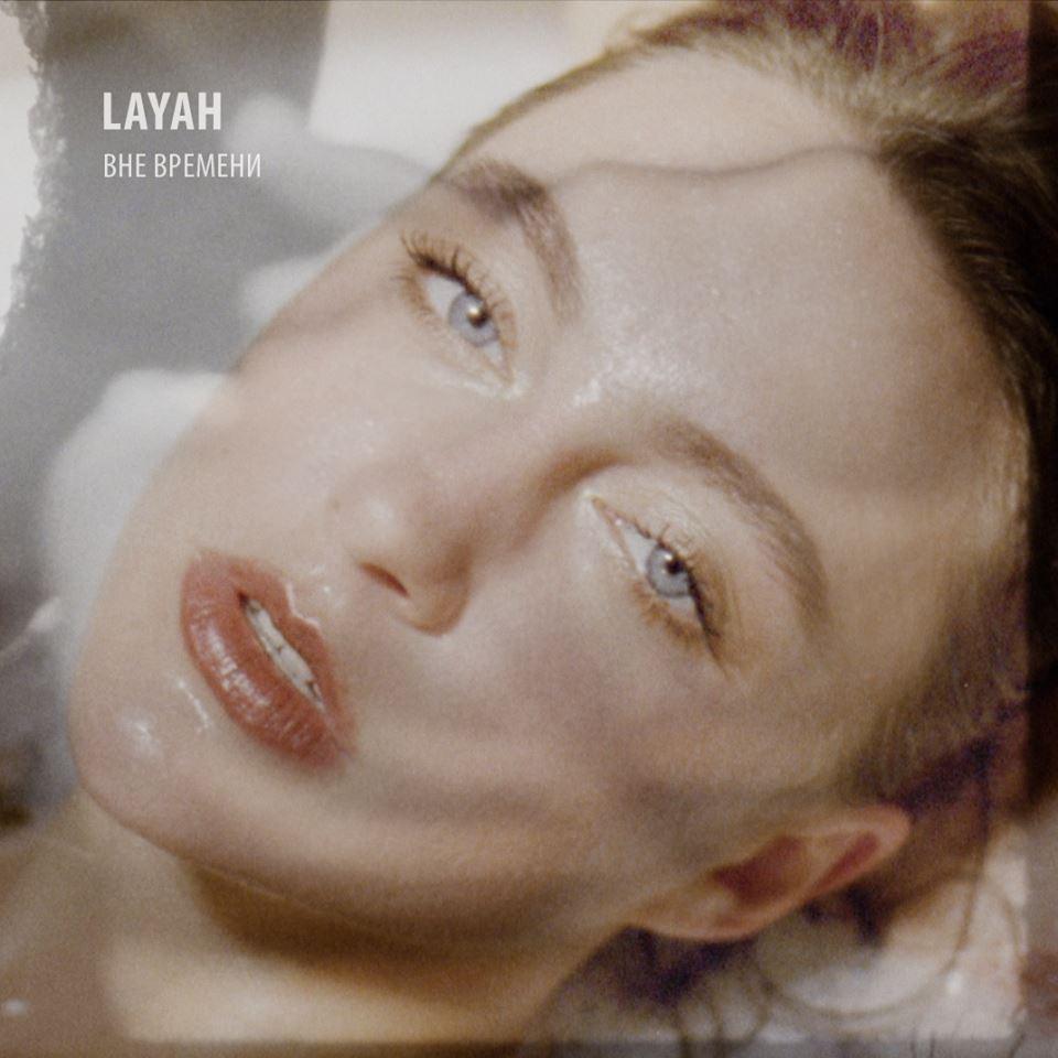 Layah — Вне Времени