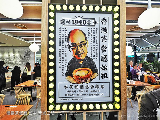 檀島茶餐廳 台中 新光三越 25