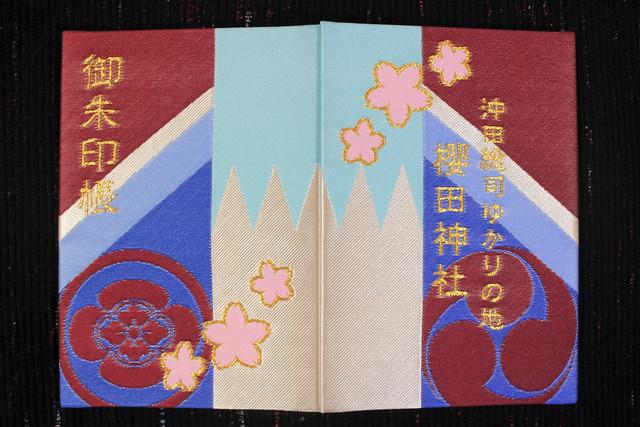 sakuradajinja_syogatsugosyuin023