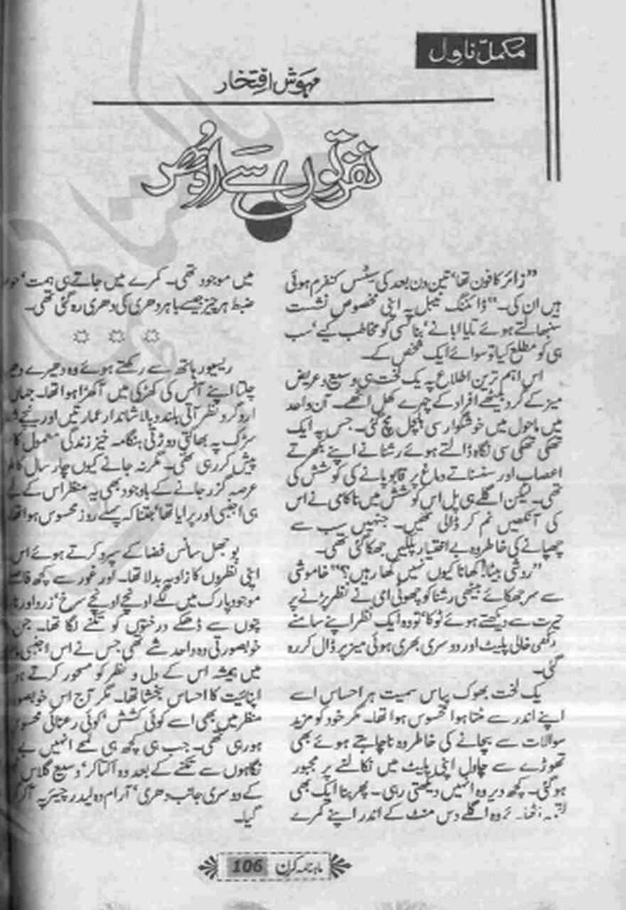Nafraton Se Udhar  is a very well written complex script novel which depicts normal emotions and behaviour of human like love hate greed power and fear, writen by Mehwish Iftikhar , Mehwish Iftikhar is a very famous and popular specialy among female readers